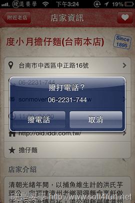 老店風華 (4)