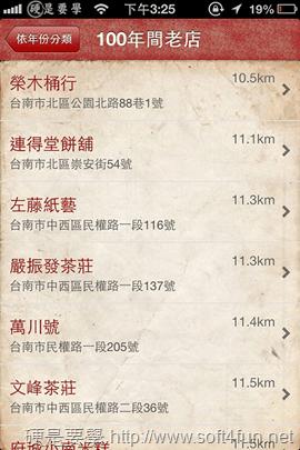 老店風華 (7)