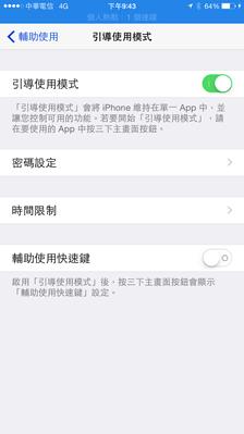 限制iPhone/iPad使用時間與限定使用特定App 2015012621.43.53