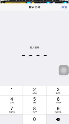 限制iPhone/iPad使用時間與限定使用特定App 2015126_214317
