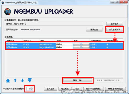 「Neembuu Uploader」跨平台免空檔案上傳工具,支援27個空間 _neembuu-05