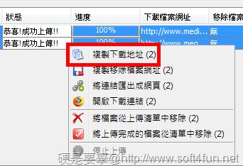 「Neembuu Uploader」跨平台免空檔案上傳工具,支援27個空間 _neembuu-06
