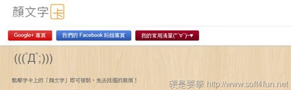 """顏文字卡! 數百個超卡哇伊表情符號隨你用 ("""" ̄▽ ̄)-o█ clip_image002"""