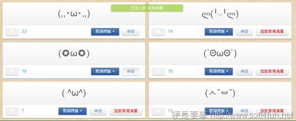 """顏文字卡! 數百個超卡哇伊表情符號隨你用 ("""" ̄▽ ̄)-o█ image_5"""