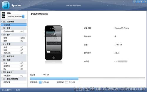 免費 iPhone, iPad, iPod 檔案傳輸軟體 SynciOS 可備份照片/音樂/App 檔案到 PC syncios-01_thumb