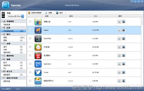 免費 iPhone, iPad, iPod 檔案傳輸軟體 SynciOS 可備份照片/音樂/App 檔案到 PC syncios-03_thumb