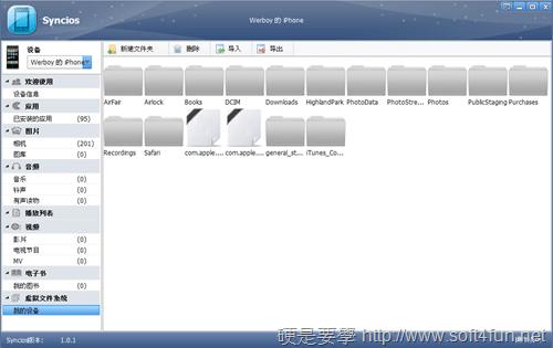 免費 iPhone, iPad, iPod 檔案傳輸軟體 SynciOS 可備份照片/音樂/App 檔案到 PC syncios-04_thumb