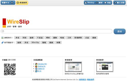 分享檔案、文件的新選擇 WireSlip 線上資料管理平台 wireslip-01