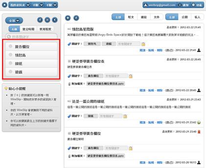 分享檔案、文件的新選擇 WireSlip 線上資料管理平台 wireslip-02