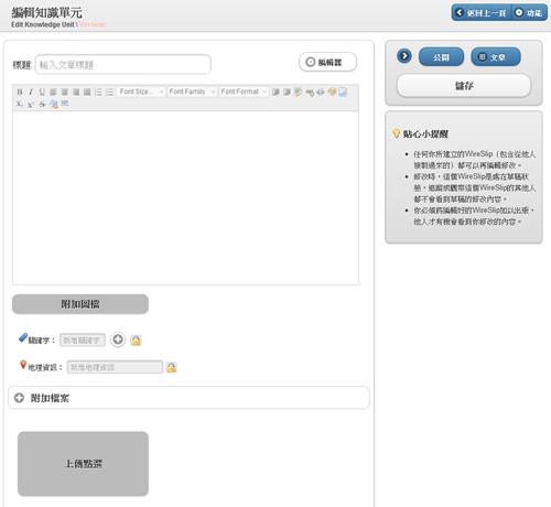 分享檔案、文件的新選擇 WireSlip 線上資料管理平台 wireslip-04