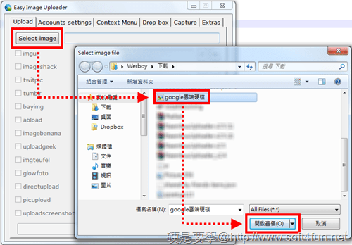 「Easy Image Uploader」一次將圖片上傳到多個圖片空間 easy-image-uploader-01