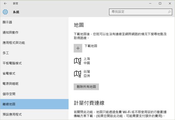 Windows 10 正式版免費下載!歷年來最實用的改版,最漂亮的操作介面終於來了 1