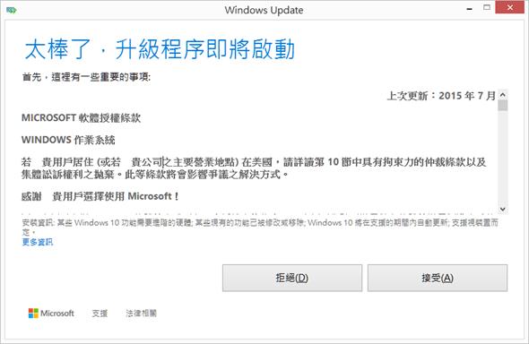 Windows 10 正式版免費下載!歷年來最實用的改版,最漂亮的操作介面終於來了 image_5