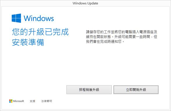 Windows 10 正式版免費下載!歷年來最實用的改版,最漂亮的操作介面終於來了 image_6