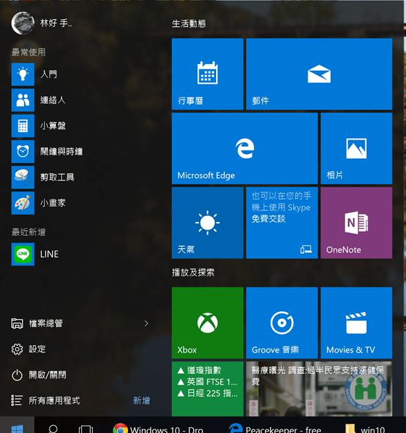 Windows 10 正式版免費下載!歷年來最實用的改版,最漂亮的操作介面終於來了 win10_