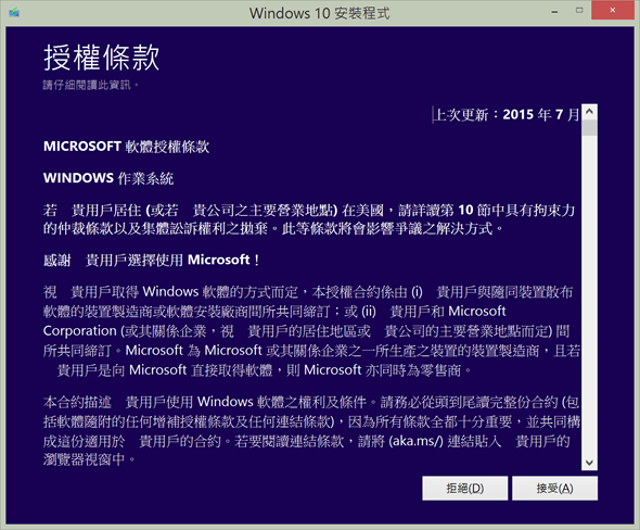 Windows 10 正式版免費下載!歷年來最實用的改版,最漂亮的操作介面終於來了 win10_6
