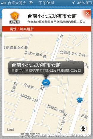 找公廁不求人「急速公廁 TreBenSoo」幫你 GPS 定位查詢!(iOS) -5