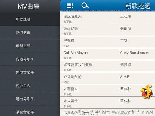 「天籟K歌」把 iPad/iPhone 變 KTV 點唱機 2012-12-10-14.13.15