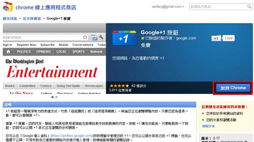 Google 官方 +1 擴充套件,隨時隨地都可為網頁 +1(Chrome) Google1-Chrome-01