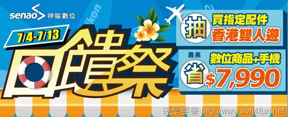 [消費資訊] 神腦 7 月回饋祭,現省 7,990 省到心花開! senao_refund