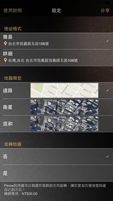[iOS 8 小工具] Pinow 免解鎖快速定位位置資訊與地圖 2014120816.34.35