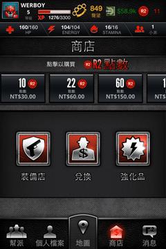 [App遊戲] Life is Crime人生罪惡:整合真實地圖的虛擬黑幫社會遊戲(Android/iOS) image021
