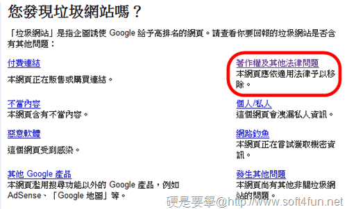 盜文者的末日,協請 Google 移除盜文連結完整攻略 Google-01_thumb