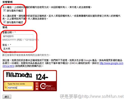 盜文者的末日,協請 Google 移除盜文連結完整攻略 Google-07_thumb