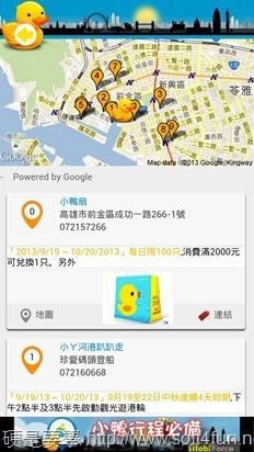 黃色小鴨旅遊景點、交通指南(iOS/Android) 03
