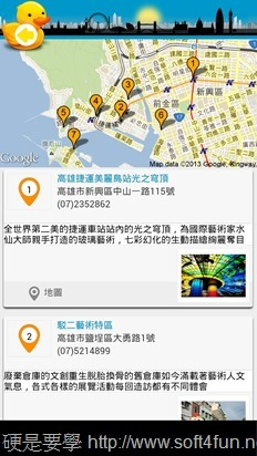 黃色小鴨旅遊景點、交通指南(iOS/Android) 04