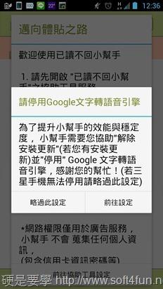 已讀不回小幫手:解決您想看訊息卻不想被對方知道的尷尬(Android) 1