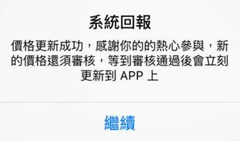 超好用比價 App,馬上幫你找出商品最便宜的店家 image033