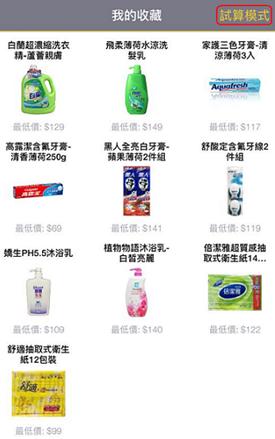 超好用比價 App,馬上幫你找出商品最便宜的店家 image037