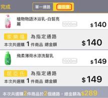 超好用比價 App,馬上幫你找出商品最便宜的店家 image043