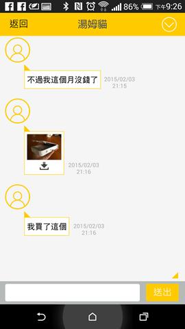 杜絕監聽監控,完全加密的手機通訊APP「安心講 AngleTalk」 Screenshot_2015-02-03-21-26-03