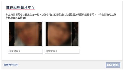 關閉標籤功能維護個人隱私,不怕 Facebook 認臉貼標籤 facebook-01