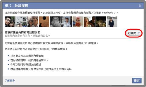 關閉標籤功能維護個人隱私,不怕 Facebook 認臉貼標籤 facebook-04