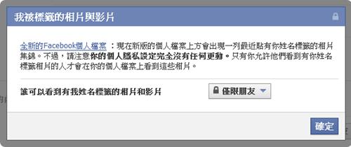 關閉標籤功能維護個人隱私,不怕 Facebook 認臉貼標籤 facebook-05
