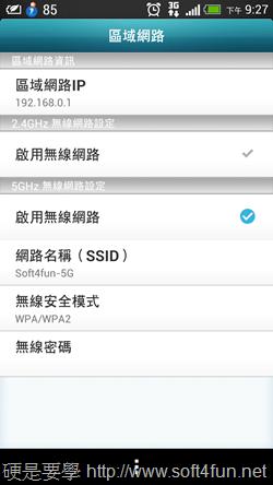 D-Link DIR-817LW:輕鬆建立自己的雲端硬碟 Screenshot_2013-05-29-21-27-05