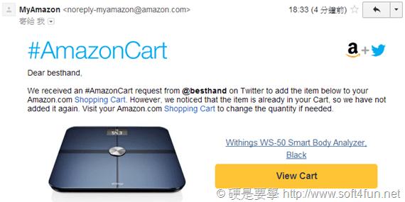 「先加入,再購買」Amazon 與 twitter 合作推出 AmazonCart,轉推文直接將產品加入購物車 amazoncart_email_3