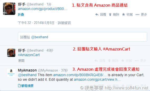 「先加入,再購買」Amazon 與 twitter 合作推出 AmazonCart,轉推文直接將產品加入購物車 amazoncart_usage1_3