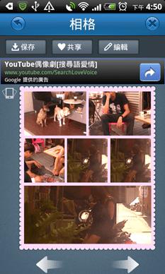 [Android] 精選4款影音照相APP(影片播放、照片合成、照片相格、特效相機) -02