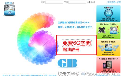 口袋碟:6G超大容量免費雲端儲存空間(Android/iOS) -01