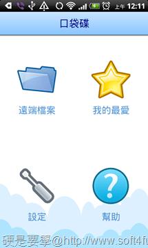 口袋碟:6G超大容量免費雲端儲存空間(Android/iOS) -06