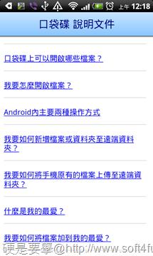 口袋碟:6G超大容量免費雲端儲存空間(Android/iOS) -10