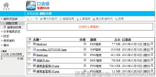 口袋碟:6G超大容量免費雲端儲存空間(Android/iOS) -15