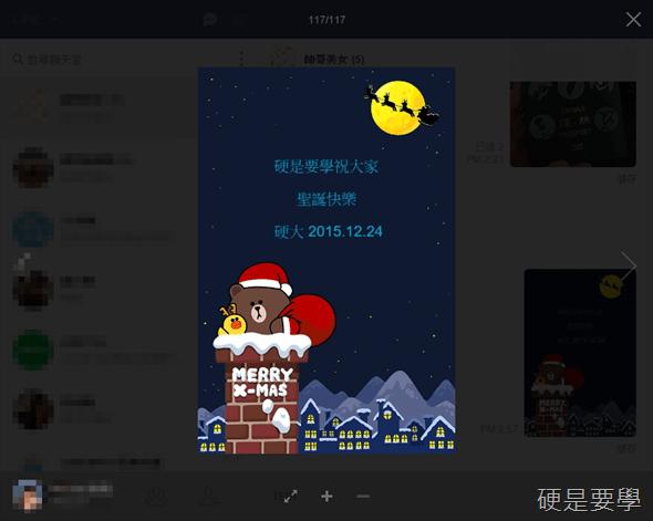 秒速送達的祝福~LINE 電腦版送聖誕卡、新年卡給親朋好友 LINE5_thumb