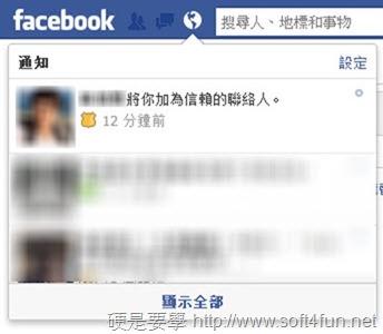 如何使用 Facebook 信賴聯絡人功能讓朋友幫你恢復帳號 facebook-trusted-contacts-07