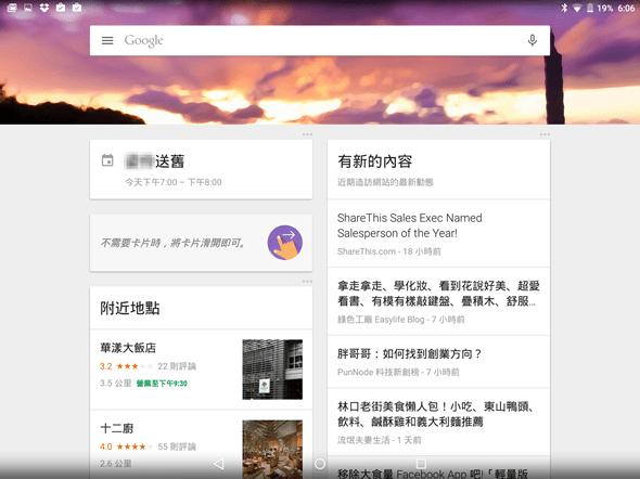 低調樸實卻又經典的平板電腦:NOKIA N1 平價入手 Screenshot_2015-06-09-18-06-28