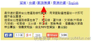 台北/高雄捷運 路線圖及票價查詢網 1e3ead2778b0